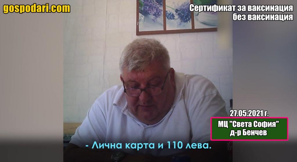 Министър Кацаров за сертификата за ваксинация без ваксина: Това е пресъпление