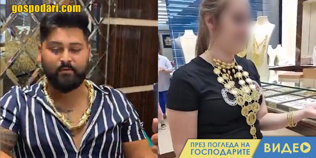 """Роми си купуват злато на килограм и """"на метровка"""" от варненски магазин (видео)"""