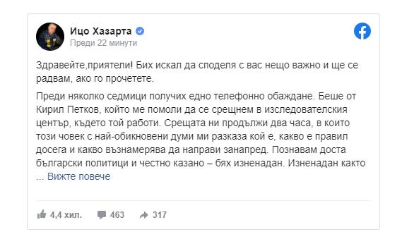 """Ицо Хазарта се кандидатира за депутат от """"Продължаваме промяната"""""""